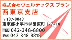 株式会社ヴェルテックスプラン西東京支店