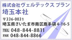 株式会社ヴェルテックスプラン埼玉本社