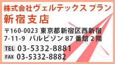 株式会社ヴェルテックスプラン新宿支店