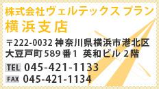 株式会社ヴェルテックスプラン横浜支店