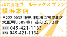 株式会社ヴェルテックスプラン横浜本店