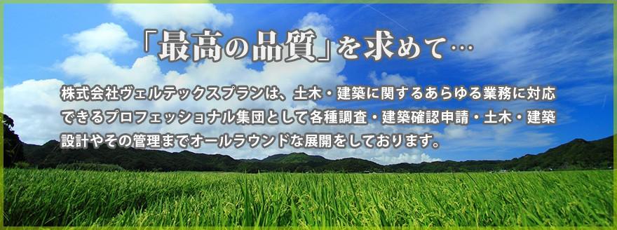 東京の土地測量・開発・企画総合プランニング